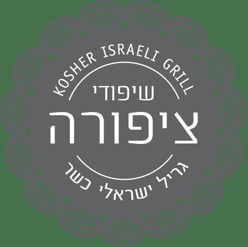 זכיינות רשת שיפודי ציפורה, זכיינות רשת מסעדת גריל ישראלי כשרה - זכיינות זה אנחנו